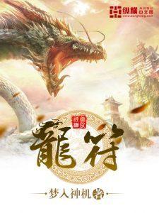meng_ru_shen_ji_dragon_talisman