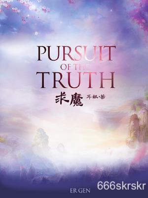 pursuit-of-the-truth